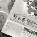 高崎高島屋の群馬展にて売上No,1